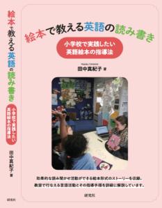 絵本で教える英語の読み書き―小学校で実践したい英語絵本の指導法書影