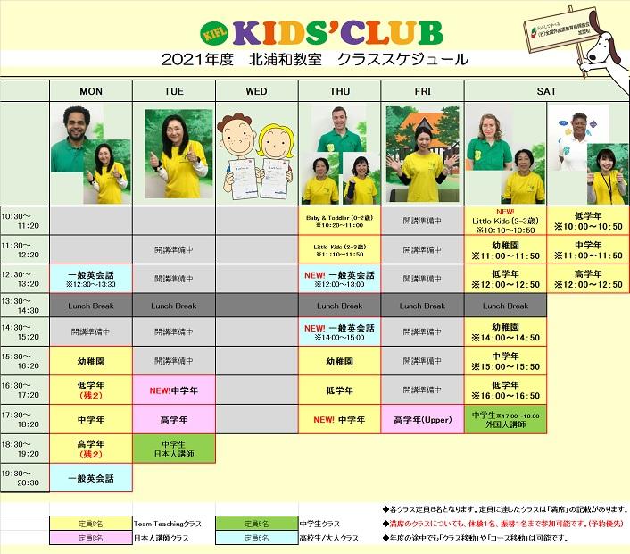 2021年度 北浦和教室 クラススケジュール