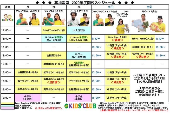 神田外語キッズクラブ草加教室 2020年度開校スケジュール