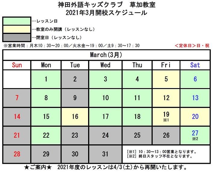 神田外語キッズクラブ草加教室 2021年3月開校スケジュール