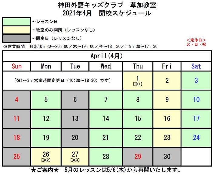神田外語キッズクラブ草加教室 2021年4月開校スケジュール