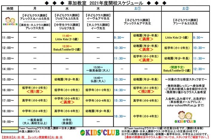 神田外語キッズクラブ草加教室 2021年度開校スケジュール