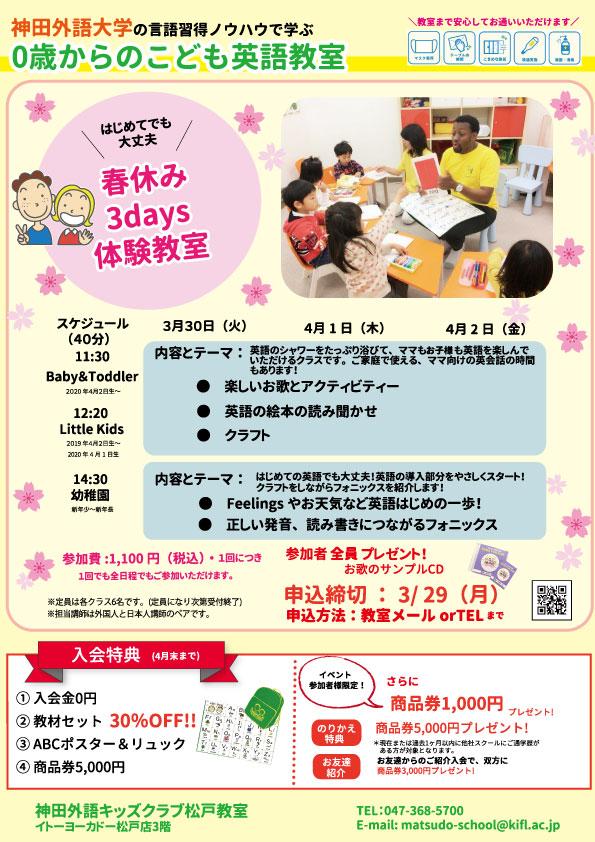 神田外語キッズクラブ 松戸教室 春休み3days体験教室