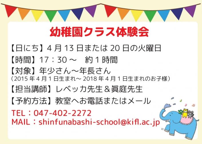 新船橋教室 幼稚園クラス体験会
